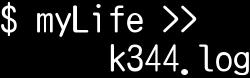みよけんドットログ:日々の生活や思ったことが吐き出されるログファイル。
