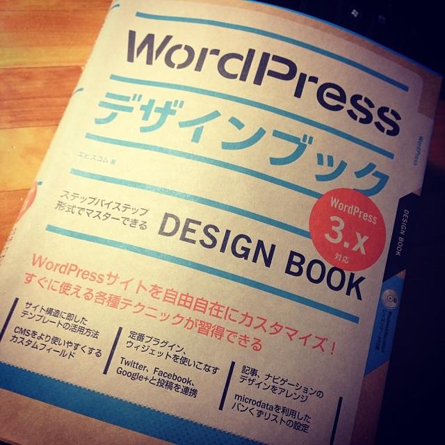 WordPress初学者におすすめの1冊