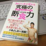 書籍「究極の断食力」