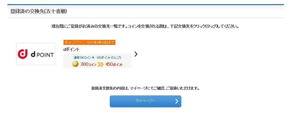 PanasonicCoin_Dpoint