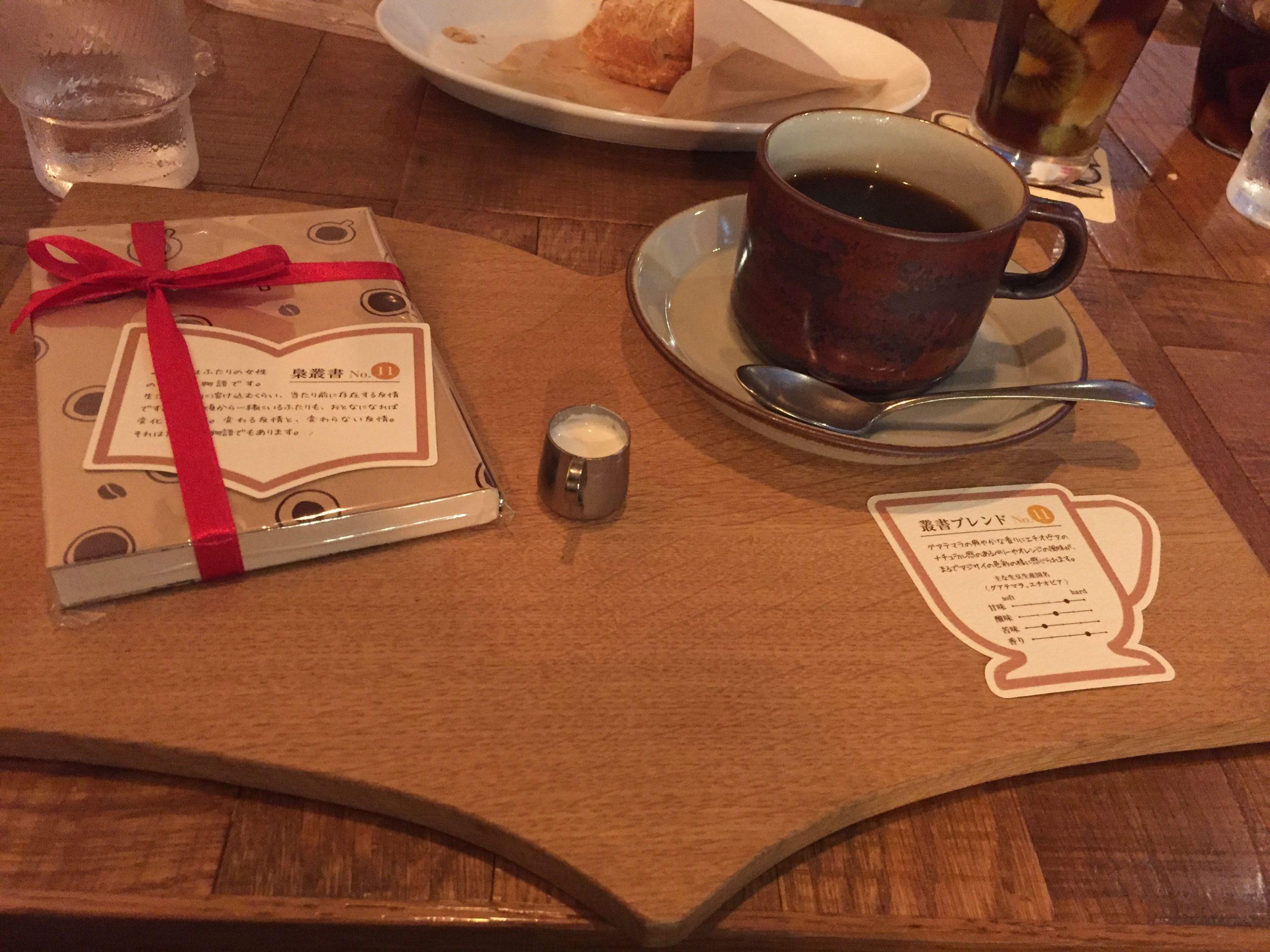 本と珈琲のセット