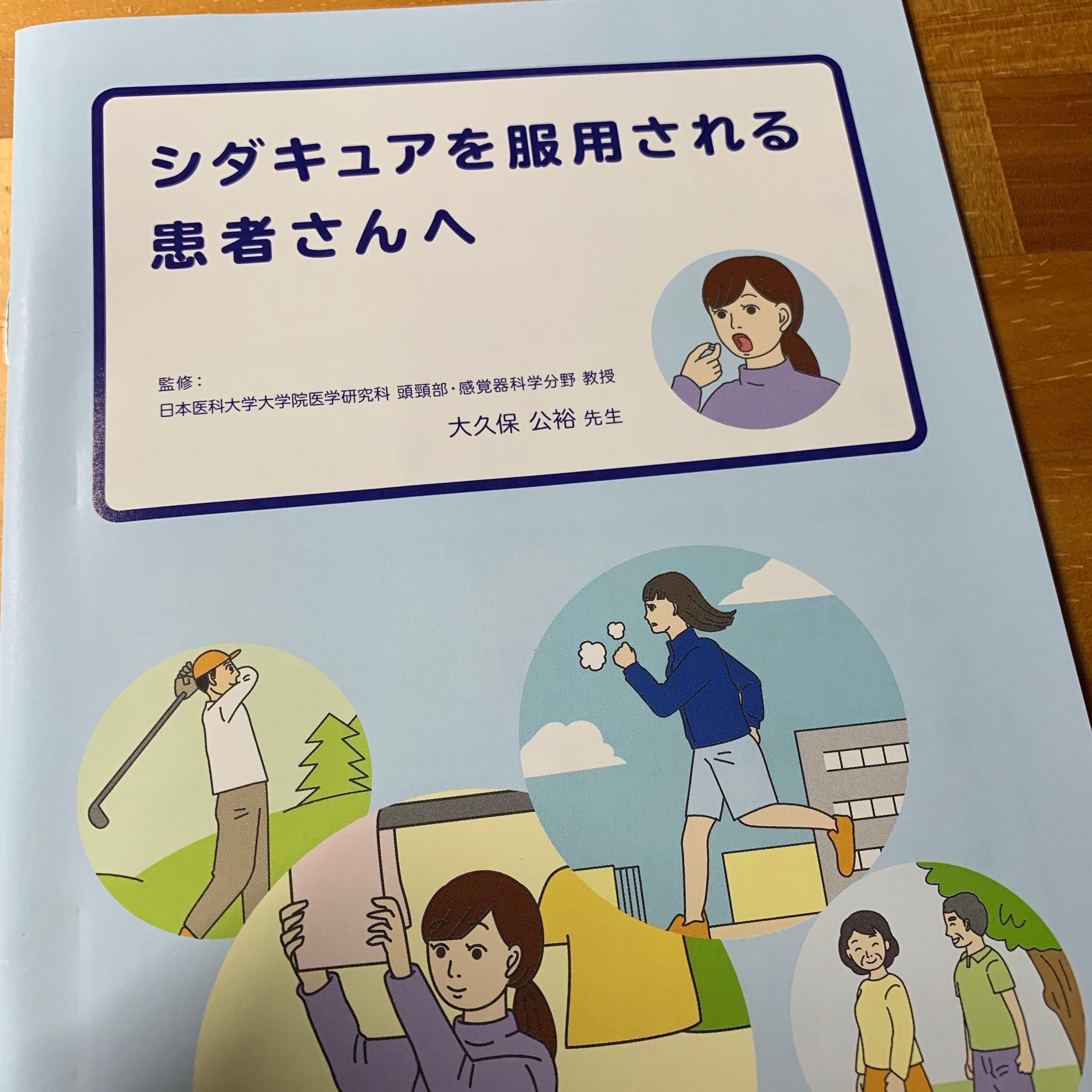 シダキュアの冊子